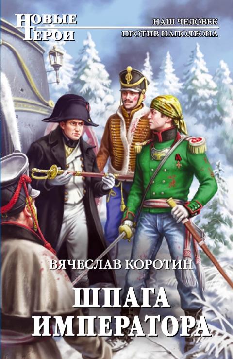 Вячеслав Коротин - Шпага императора (Попаданец со шпагой - 2)(Серия  Новые герои)