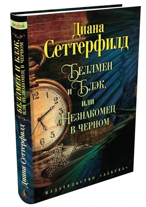 Диана Сеттерфилд - Беллмен и Блэк, или Незнакомец в черном(Серия  The Big Book)