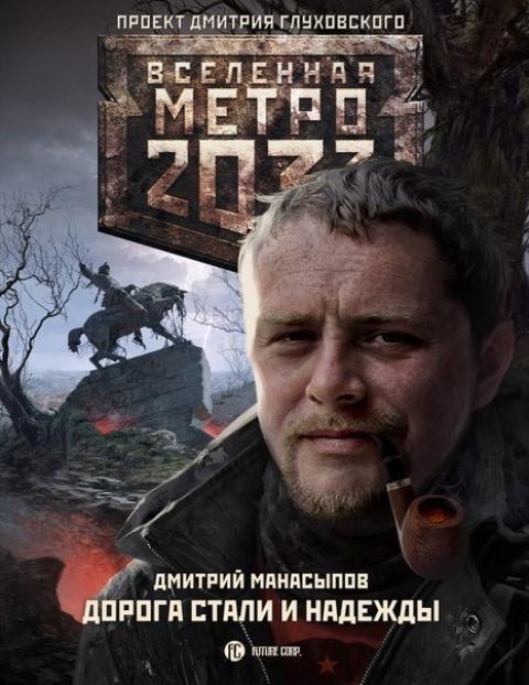 Дмитрий Манасыпов - Дорога стали и надежды(Серия  Вселенная Метро 2033)