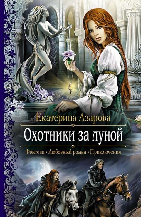 Екатерина Азарова - Охотники за луной (Охотники за луной - 1)(Серия  Романтическая фантастика)