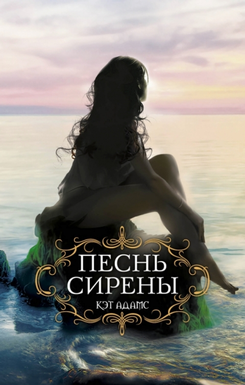 Кэт Адамс - Песнь сирены (Песнь крови - 2)(Серия  Романтическая мистика)