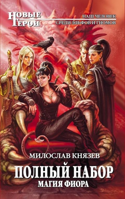 Милослав Князев - Магия Фиора (Полный набор - 8)(Серия  Новые герои)