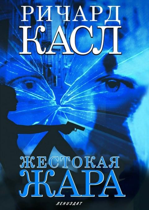 Ричард Касл - Жестокая жара (Никки Хит - 4)(Серия  Никки Хит)