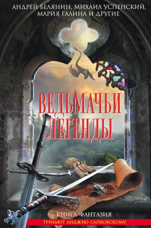 Сборник - Ведьмачьи легенды(Серия  Книга-фантазия)
