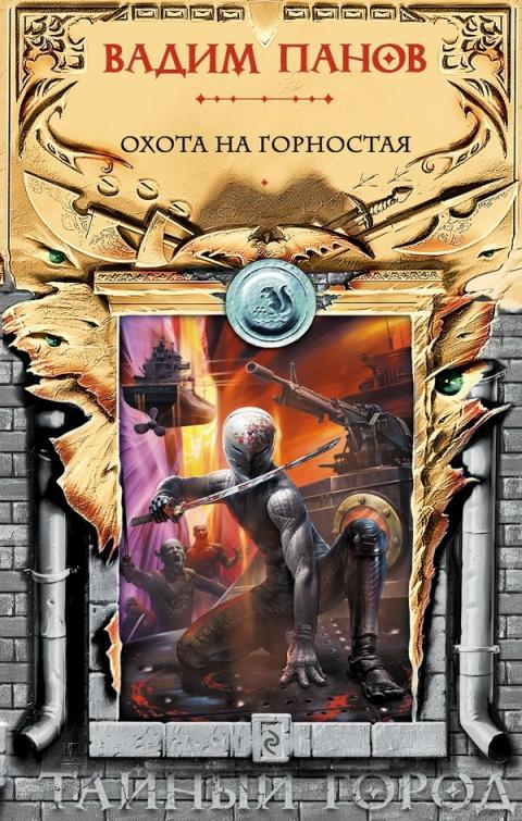 Сборник - Охота на Горностая(Серия  Тайный Город)