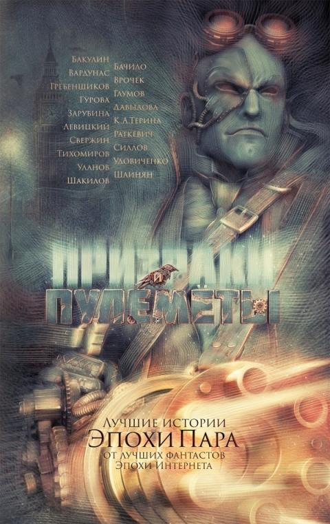 Сборник - Призраки и пулеметы(Серия  Внесерийно)
