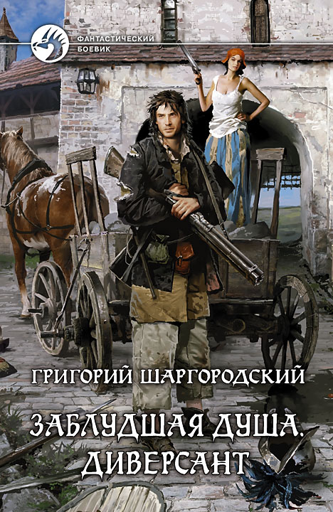 Григорий Шаргородский  - Диверсант