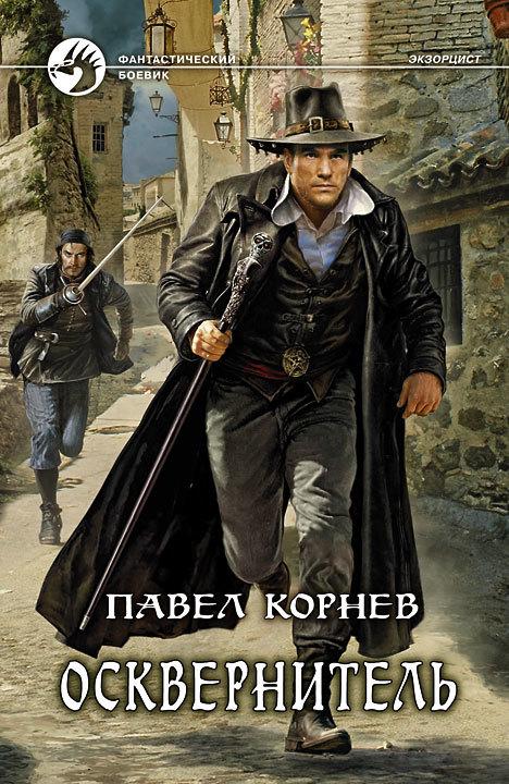 Павел Корнев - Осквернитель (Экзорцист-4)