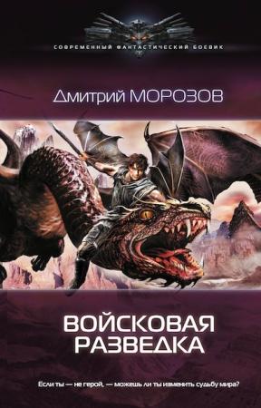 Дмитрий Морозов - Войсковая разведка