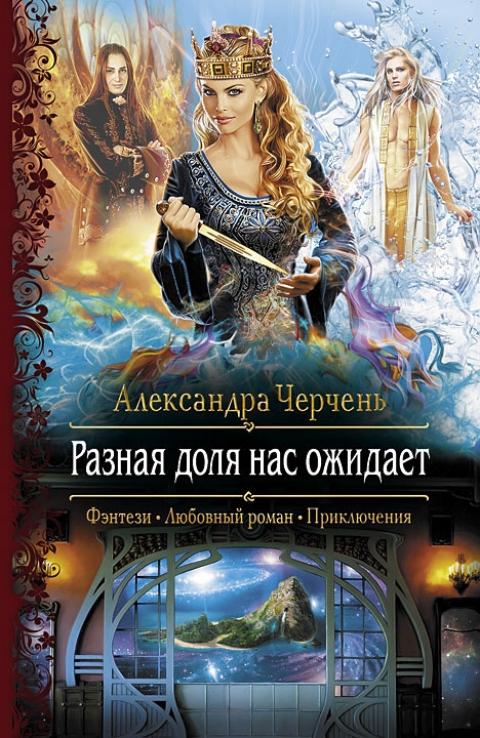 Александра Черчень - Разная доля нас ожидает (Легенды Изначальной Империи - 3)(Серия  Романтическая фантастика)