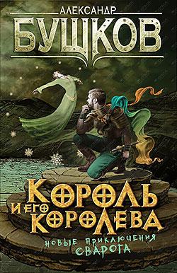 Александр Бушков - Король и его королева (Сварог - 9)(Серия  Сварог - фантастический боевик)