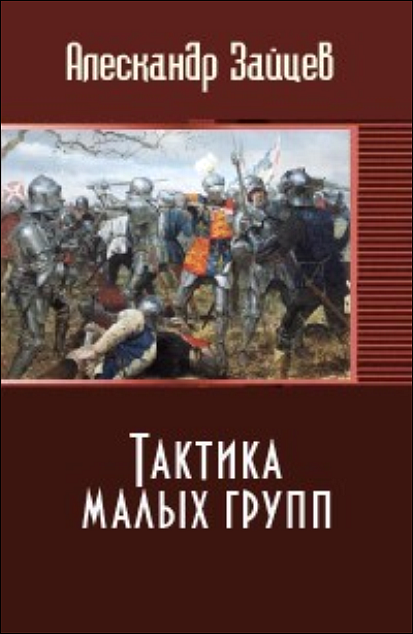 Александр Зайцев – Тактика малых групп