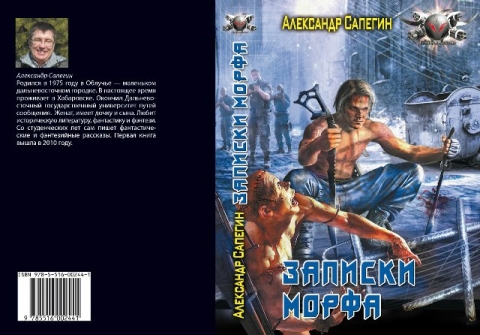 Александр Сапегин - Записки морфа(Серия  Боевая фантастика)