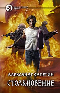 Александр Сапегин - Столкновение (Столкновение - 1)(Серия  Фантастический боевик)