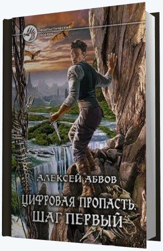 Абвов Алексей - Цифровая пропасть. Шаг первый