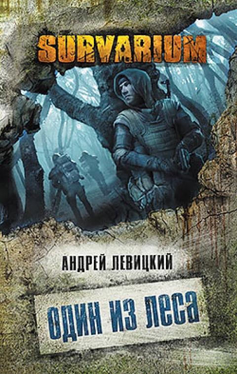 Андрей Левицкий - Один из леса(Серия  Проект Survarium)