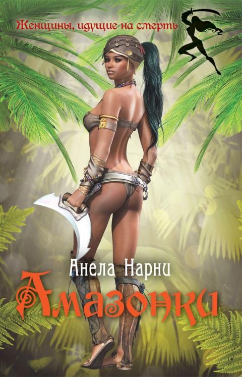 Анела Нарни - Амазонки(Серия  Женщины, идущие на смерть)