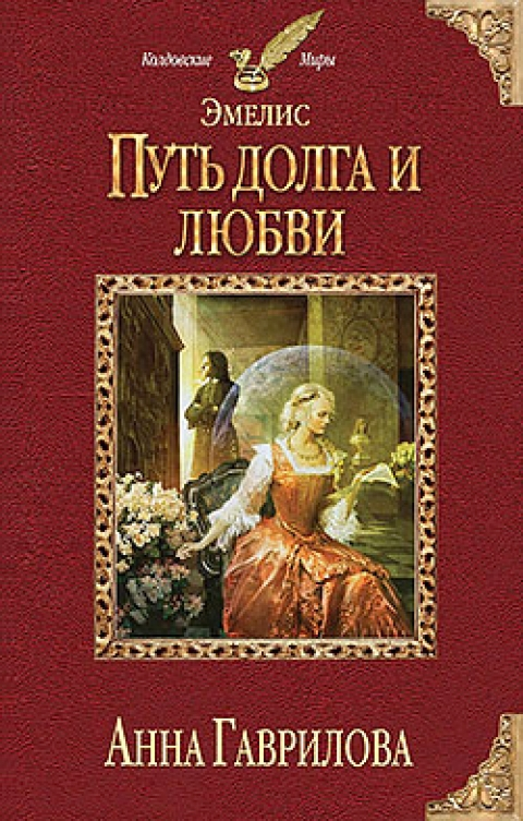 Анна Гаврилова - Эмелис. Путь долга и любви (Эмелис - 2)(Серия  Колдовские миры)