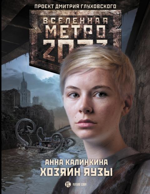 Анна Калинкина - Хозяин Яузы(Серия  Вселенная Метро 2033)