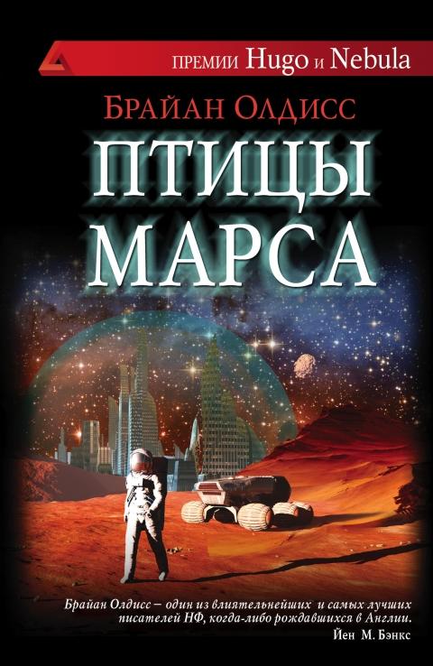 Брайан Олдисс - Птицы Марса(Серия  Фантастика!)