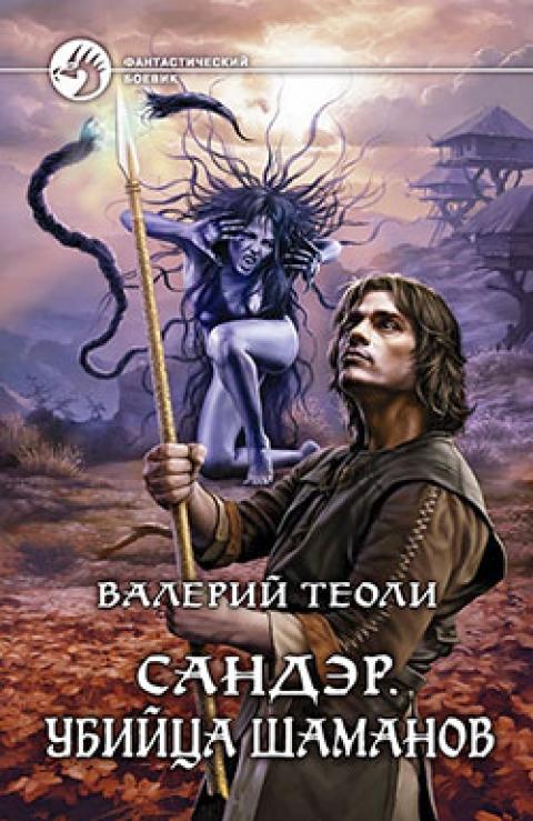 Валерий Теоли - Сандэр. Убийца шаманов (Сандэр - 2)(Серия  Фантастический боевик)
