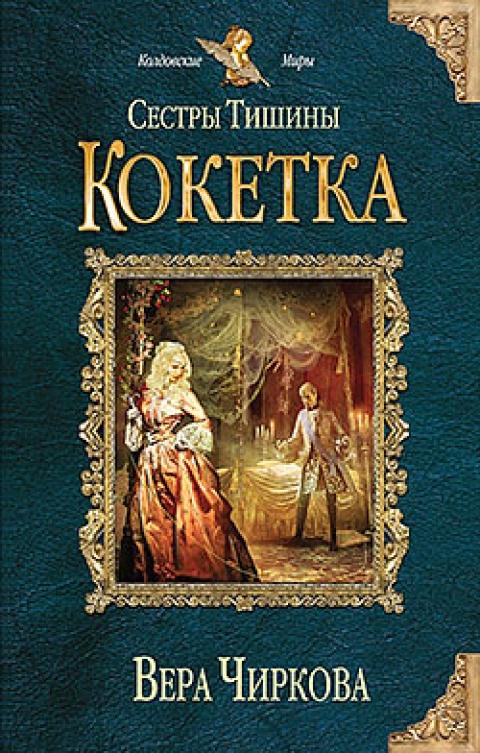 Вера Чиркова - Сестры Тишины. Кокетка (Сестры Тишины - 3)(Серия  Колдовские миры)