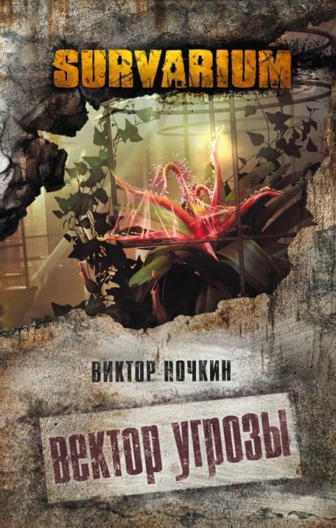 Виктор Ночкин - Вектор угрозы(Серия  Проект Survarium)
