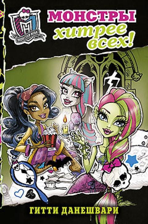 Гитти Данешвари - Монстры хитрее всех! (Лучшие подруги - 2)(Серия  Monster High)