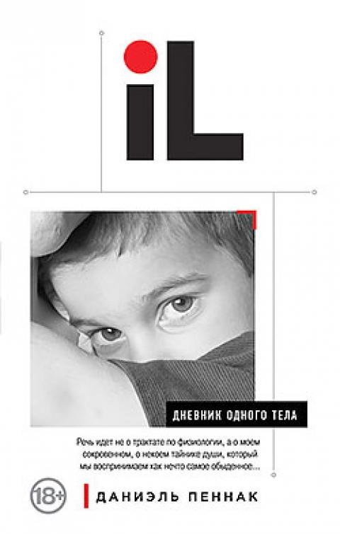 Даниэль Пеннак - Дневник одного тела(Серия  Index Librorum: интеллектуальная проза для избранных)