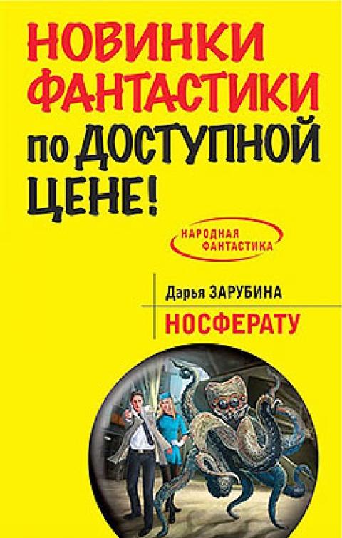 Дарья Зарубина - Носферату(Серия  Народная фантастика)