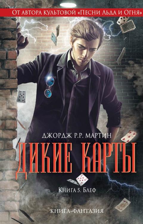 Джордж Мартин - Блеф (Дикие карты - 5)(Серия  Книга-фантазия)