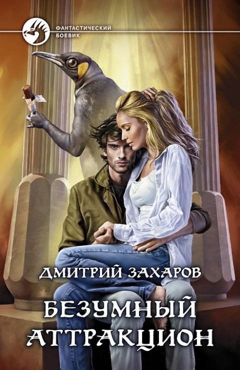 Дмитрий Захаров - Безумный аттракцион(Серия  Фантастический боевик)