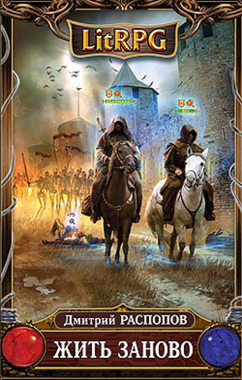Дмитрий Распопов - Жить заново(Серия  LitRPG)