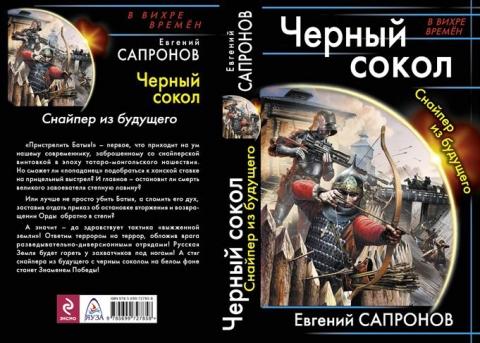 Евгений Сапронов - Черный сокол. Снайпер из будущего(Серия  В вихре времен)