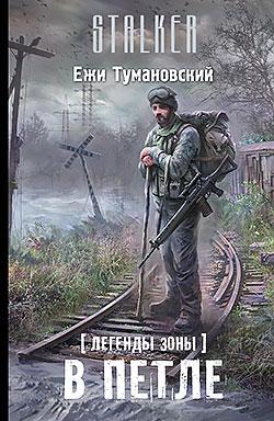 Ежи Тумановский - Легенды Зоны. В петле (Легенды Зоны - 2)(Серия  STALKER)