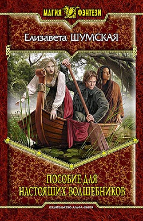 Елизавета Шумская - Пособие для настоящих волшебников (Записки маленькой ведьмы - 7)(Серия  Магия фэнтези)