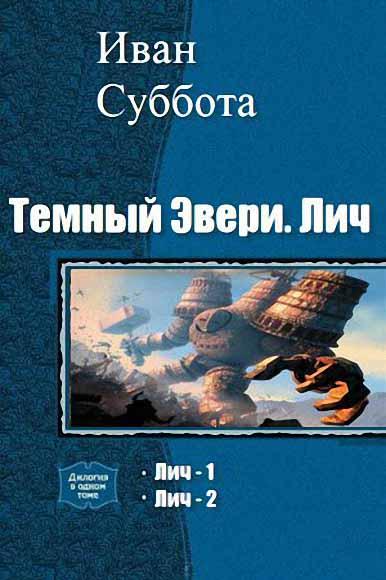 Иван Суббота - Темный Эвери. Лич
