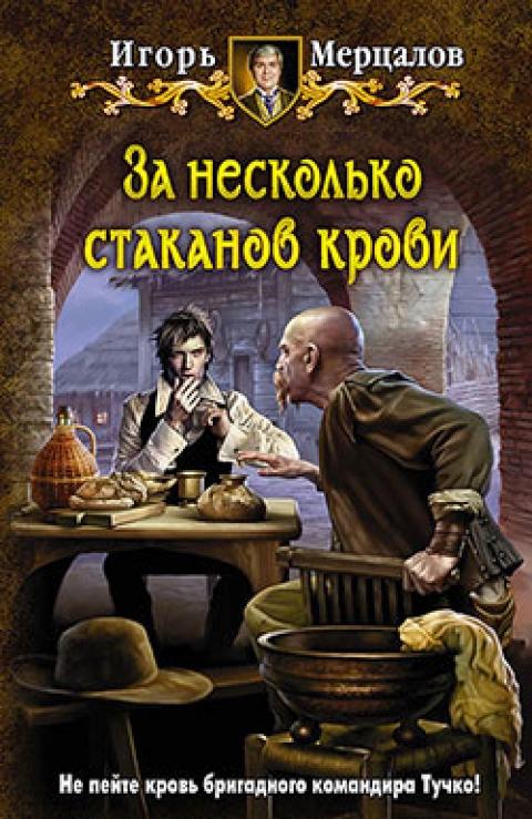 Игорь Мерцалов - За несколько стаканов крови (Упырь Персифоний - 2)(Серия  Юмористическая серия)