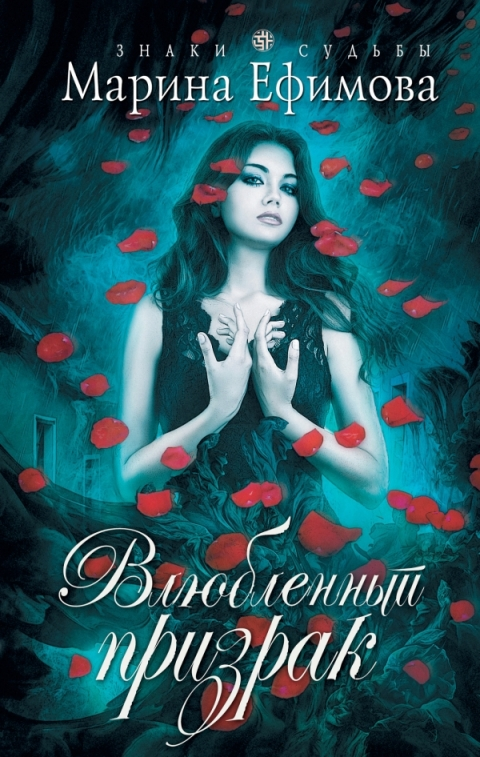 Марина Ефимова - Влюбленный призрак(Серия  Знаки судьбы)