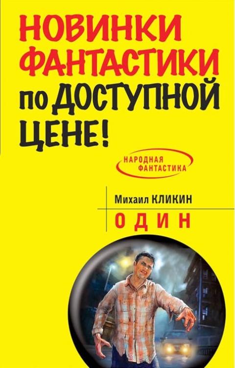 Михаил Кликин - Один(Серия  Народная фантастика)