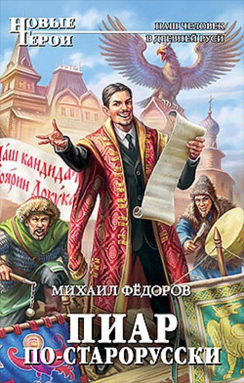 Михаил Фёдоров - Пиар по-старорусски(Серия  Новые герои)