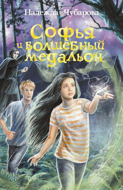 Надежда Чубарова - Софья и волшебный медальон(Серия  Внесерийно)