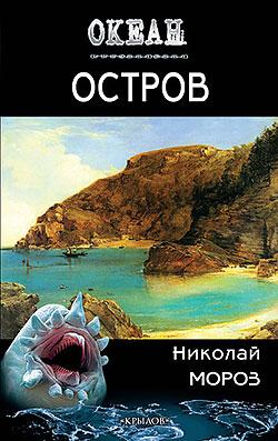 Николай Мороз - Остров(Серия  Океан)
