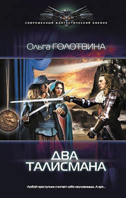 Ольга Голотвина - Два талисмана(Серия  Современный фантастический боевик)