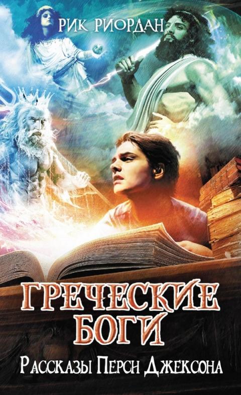 Рик Риордан - Греческие боги. Рассказы Перси Джексона (Перси Джексон - 8)(Серия  Люди против магов)