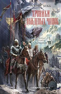 Робин Хобб - Город драконов (Хроники Дождевых чащоб - 3)(Серия  Книга-фантазия)