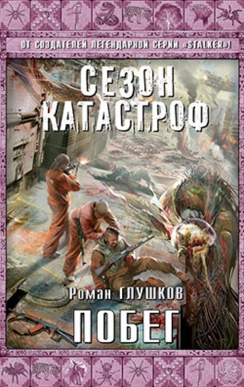 Роман Глушков - Побег (Безликий - 4)(Серия  Сезон катастроф)