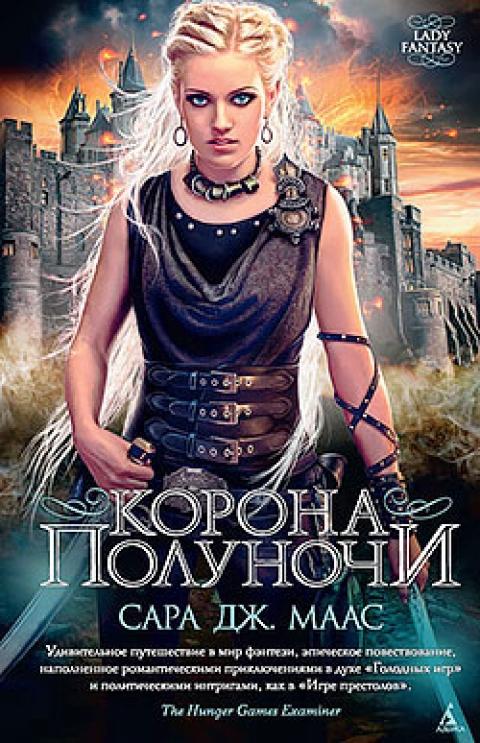Сара Дж. Маас - Корона полуночи (Стеклянный трон - 2)(Серия  Lady Fantasy)