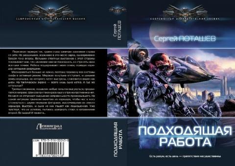 Сергей Поташев - Подходящая работа(Серия  Современный фантастический боевик)