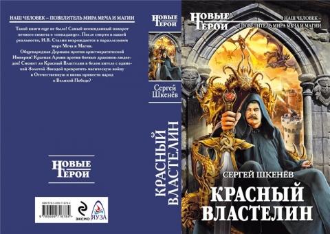 Сергей Шкенев - Красный властелин(Серия  Новые герои)